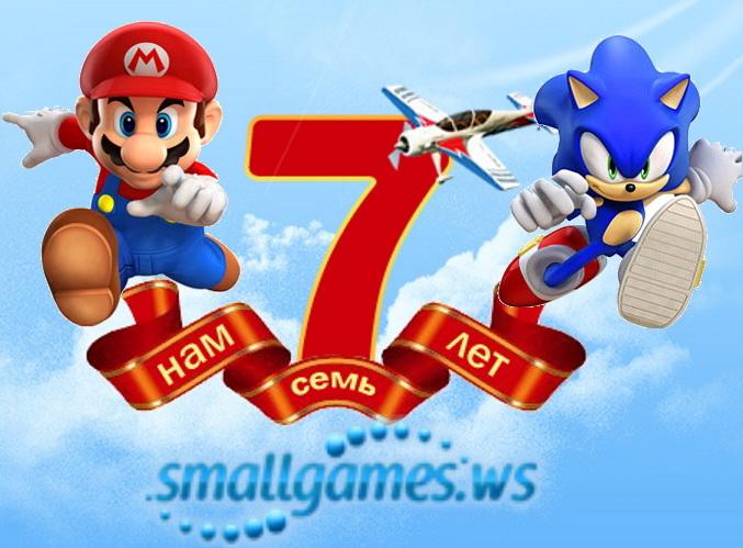 Сайту SmallGames.WS 7 лет