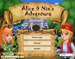 Увлекательные приключения Алисы
