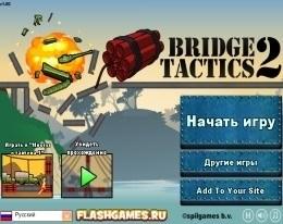 Подрывник мостов 2