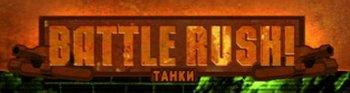 Battle Rush: Танки
