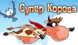 Супер Корова (от Nevosoft)
