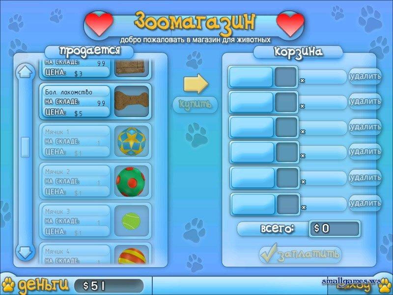 Скачать игру бесплатно мой щенок на компьютер