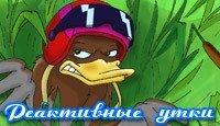 Реактивные утки