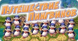 Путешествие пингвинов