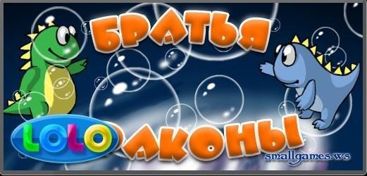 2 лучших кряка для взлома игр от компании LoLo ru & Mail ru.