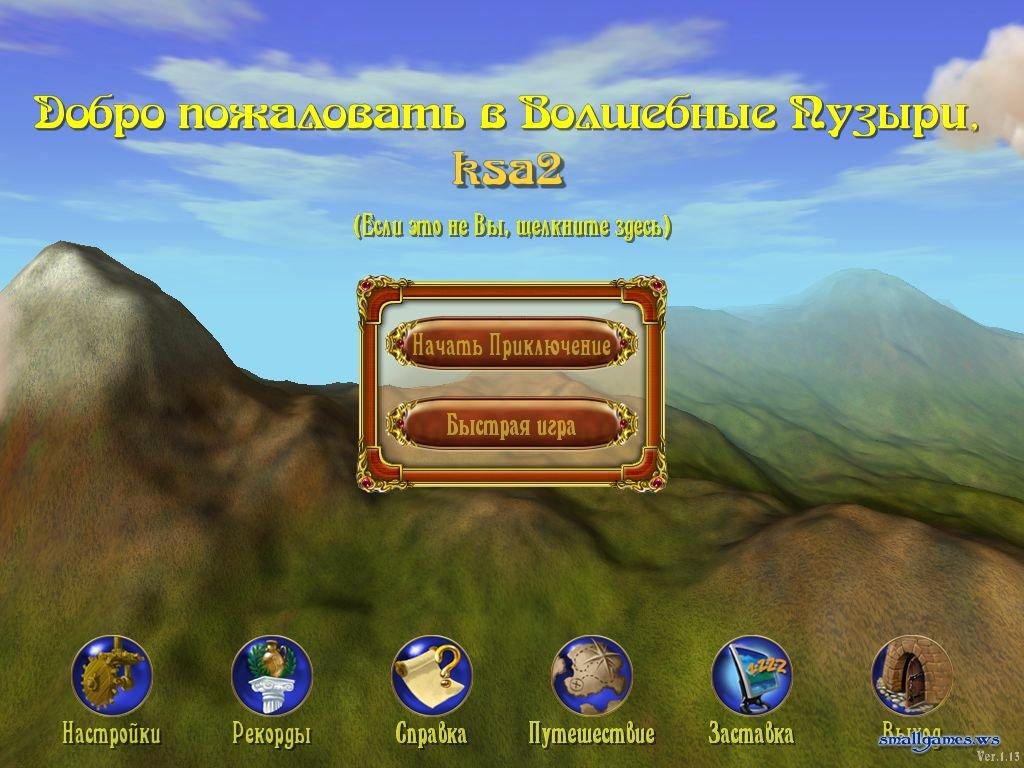 Пузыри скачать бесплатно или играть онлайн на Absolutistru