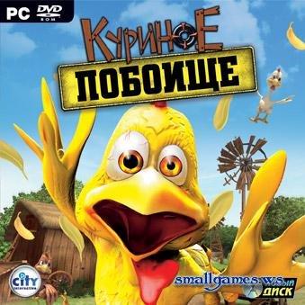 Куриное побоище (2007)
