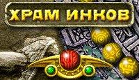 Храм Инков