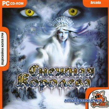 The Snow Queens Quest -  Снежная Королева