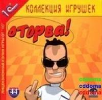 Sacked - Оторва