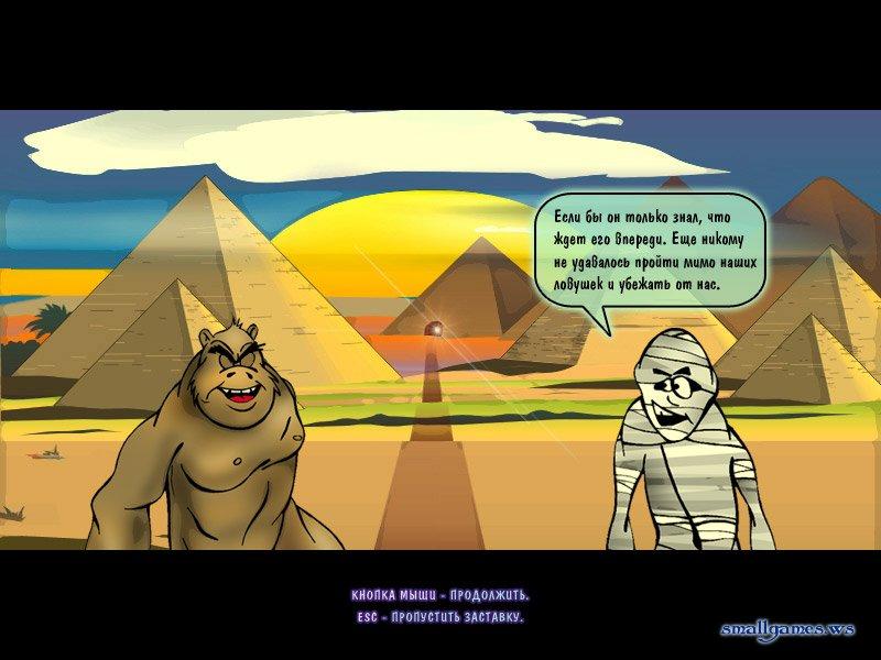 Игра тайны пирамид играть