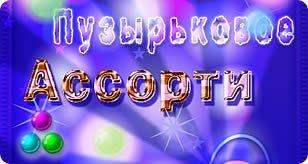 Пузырьковое Ассорти