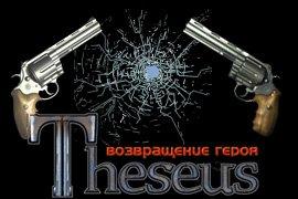 Theseus. Возвращение героя