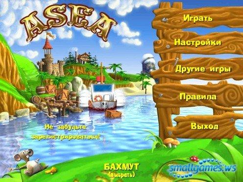 Asea. Русская версия