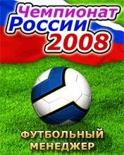 Футбольный менеджер - Чемпионат России 2008