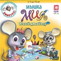 Мышка Мия: Юный дизайнер