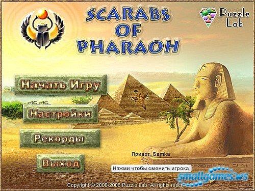 Скарабеи Фараона / Scarabs of Pharaoh (Rus)
