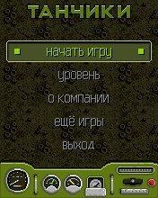 Танчики(mobile)
