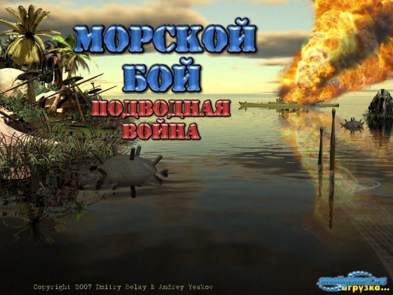 Игра Морской бой.Подводная война возвращает нас в прошлое, так