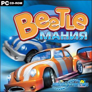Beetle.Мания