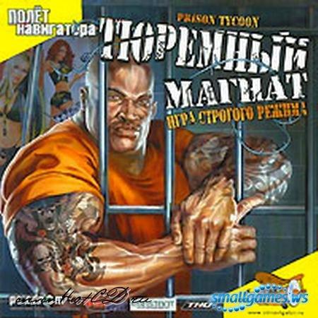 Тюремный магнат: Игра строгого режима