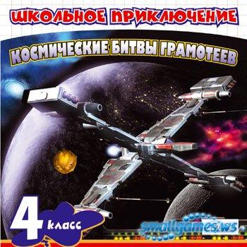 Школьное приключение. Космические битвы грамотеев 4 класс