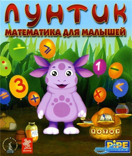 Скачать на компьютер математические игры для детей