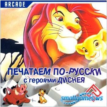 Печатаем по-русски с Героями Диснея