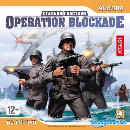 Operation Blockade: Стальной бастион