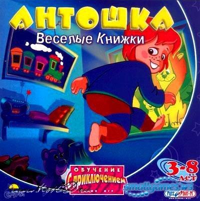 Антошка - Веселые книжки