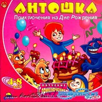 Антошка: Приключения на Дне рождения