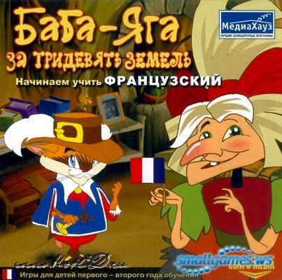 Баба-Яга за тридевять земель. Начинаем учить французский