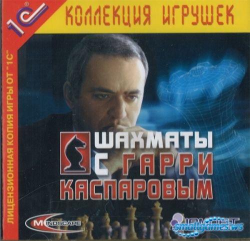 Шахматы c Гарри Каспаровым