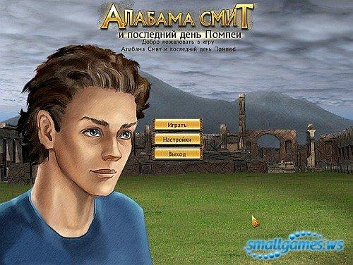 Алабама Смит и последний день Помпеи (Beta)