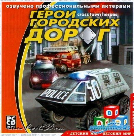 Герои Городских Дорог