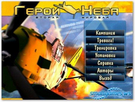 Герои неба: Вторая Мировая