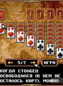 Скачать пасьянс золотой паук играть на русском