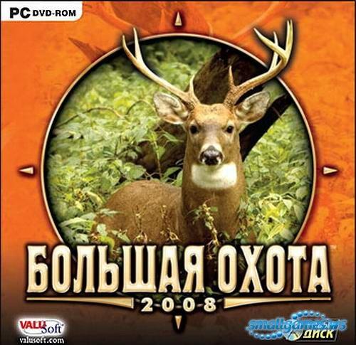 Игра Большая Охота 2008 - Crack