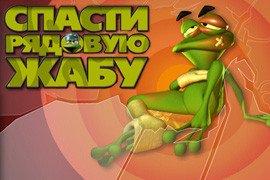 Спасти рядовую жабу