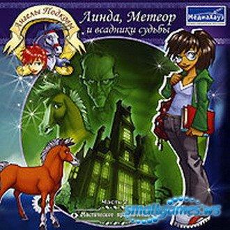 Ангелы Подковы: Линда, Метеор и всадники судьбы.