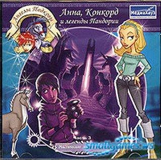 Ангелы Подковы: Анна, Конкорд и легенды Пандории.