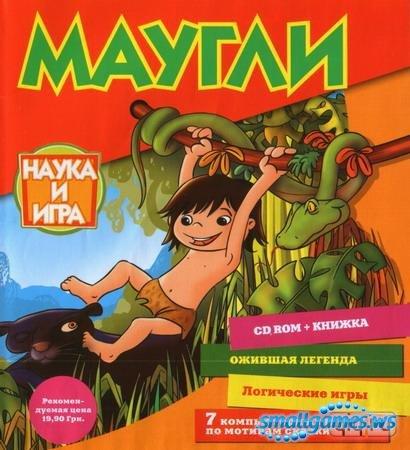 Маугли и раскраска для детей 6-11 лет