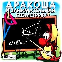 Дракоша и занимательная геометрия