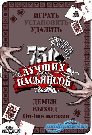 750 лучших пасьянсов