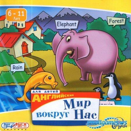 Английский для детей 6-11 лет
