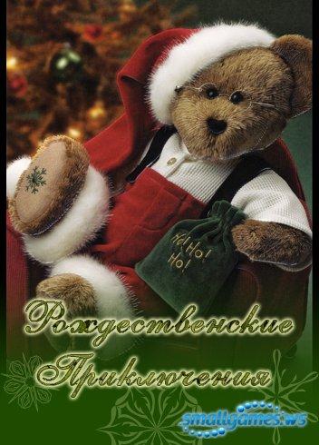 Рождественские Приключения