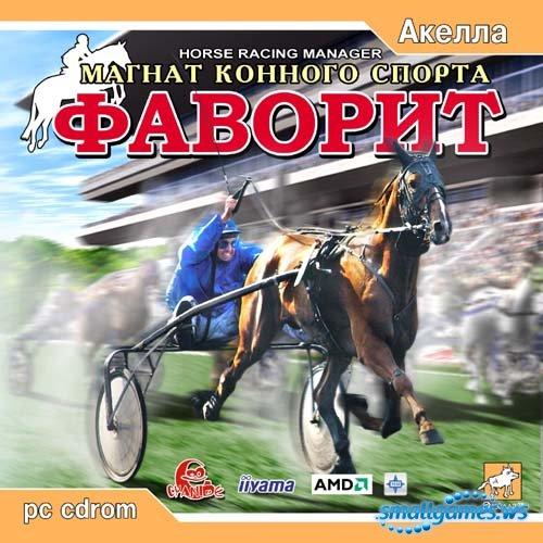 Фаворит. Магнат Конного Спорта