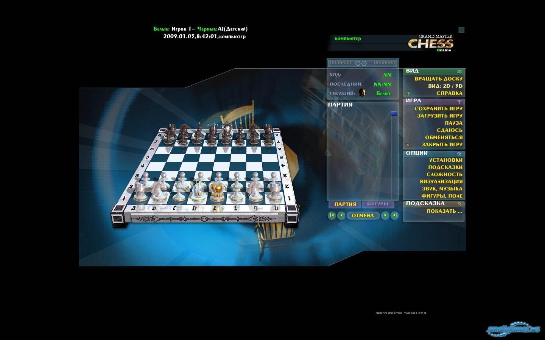шахматы гроссмейстер онлайн играть