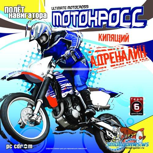 Мотокросс - Кипящий адреналин
