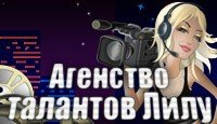 Агентство Талантов Лилу